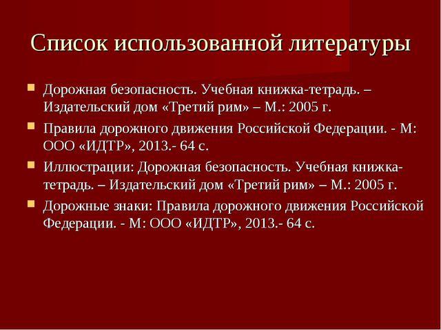 Список использованной литературы Дорожная безопасность. Учебная книжка-тетрад...