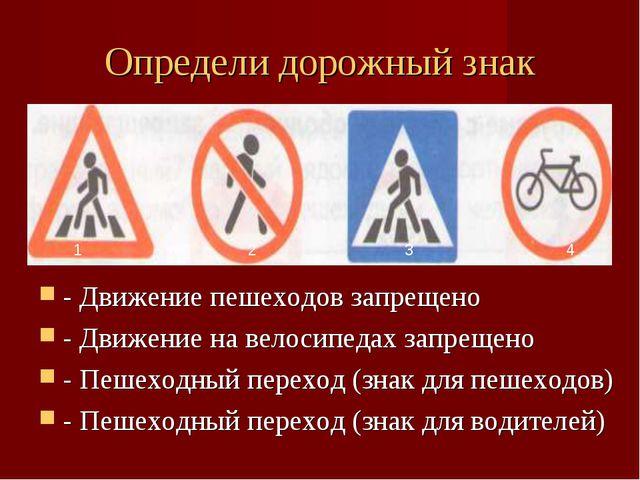 Определи дорожный знак - Движение пешеходов запрещено - Движение на велосипед...