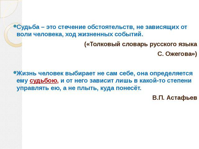 Судьба – это стечение обстоятельств, не зависящих от воли человека, ход жизне...