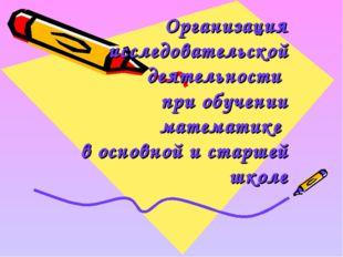 Организация исследовательской деятельности при обучении математике в основной