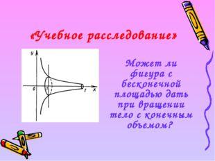 «Учебное расследование» Может ли фигура с бесконечной площадью дать при вра