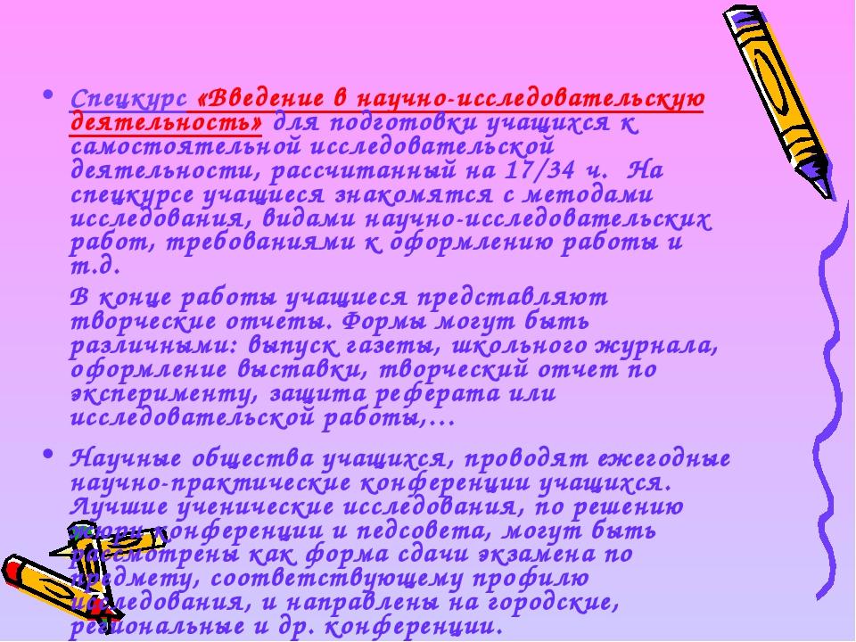 Спецкурс «Введение в научно-исследовательскую деятельность» для подготовки уч...