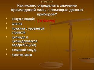 V ТУР. 1 ГРУППА Как можно определить значение Архимедовой силы с помощью данн