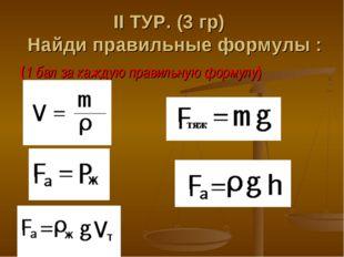 ΙΙ ТУР. (3 гр) Найди правильные формулы : (1 бал за каждую правильную формулу)