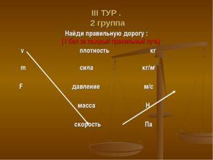ΙΙΙ ТУР . 2 группа Найди правильную дорогу : (1 бал за каждый правильный путь