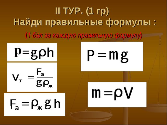 ΙΙ ТУР. (1 гр) Найди правильные формулы : (1 бал за каждую правильную формулу)