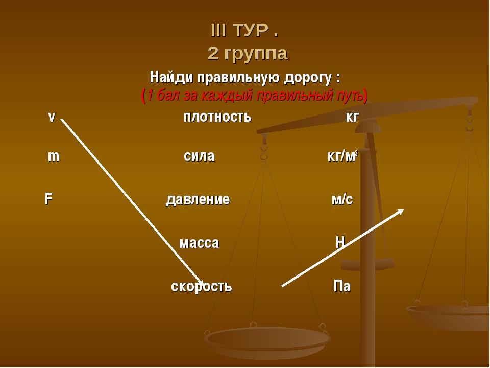 ΙΙΙ ТУР . 2 группа Найди правильную дорогу : (1 бал за каждый правильный путь...