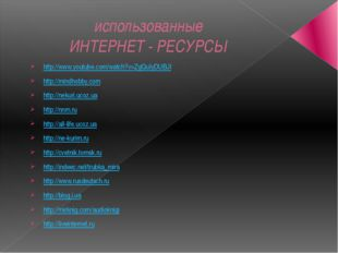 использованные ИНТЕРНЕТ - РЕСУРСЫ http://www.youtube.com/watch?v=ZgQuIyDUBJI