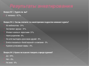 Результаты анкетирования Вопрос № 1. Курите ли вы? 2 человека – 8,7%. Вопрос
