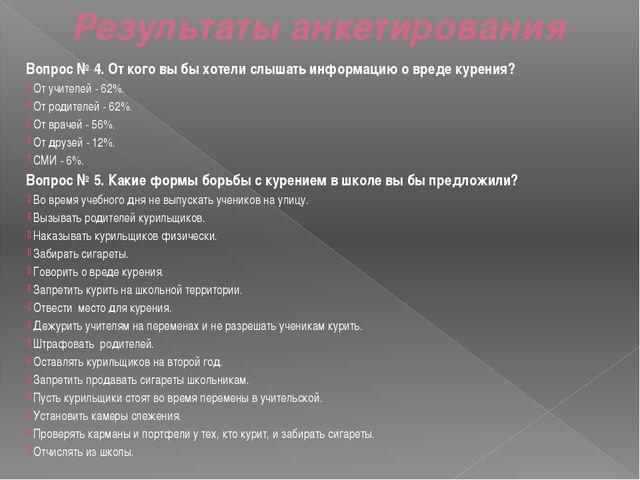 Результаты анкетирования Вопрос № 4. От кого вы бы хотели слышать информацию...