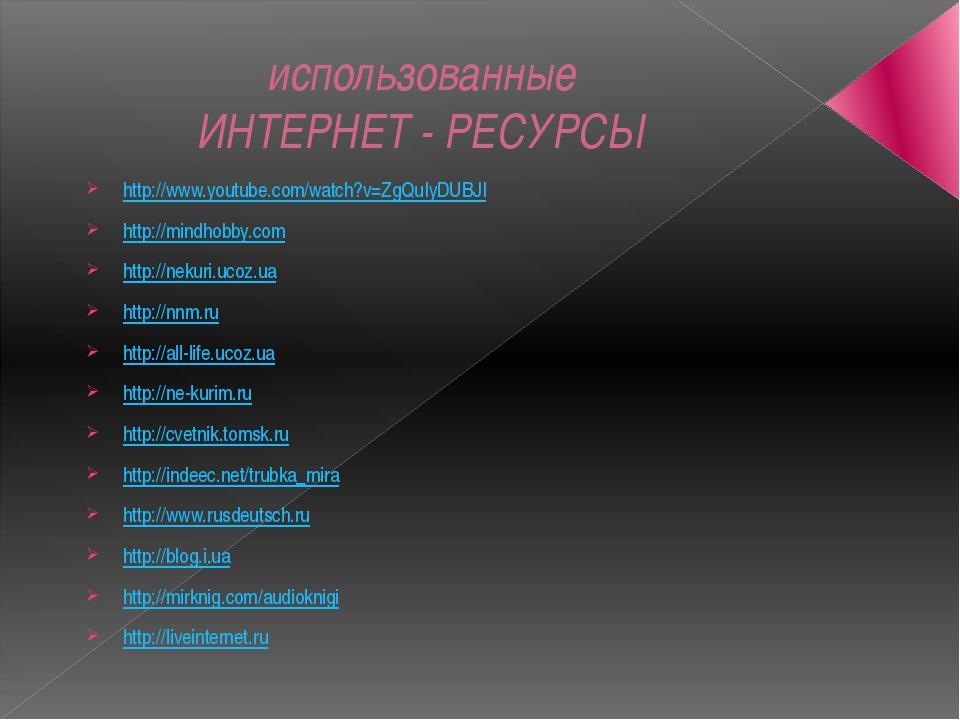 использованные ИНТЕРНЕТ - РЕСУРСЫ http://www.youtube.com/watch?v=ZgQuIyDUBJI...