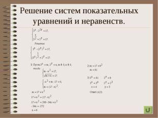 Решение систем показательных уравнений и неравенств.