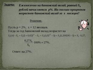 Задача: Ежемесячно на банковский вклад, равный S0 рублей начисляется р%. На с