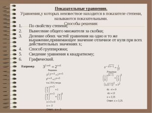 Показательные уравнения. Уравнения,у которых неизвестное находится в показате