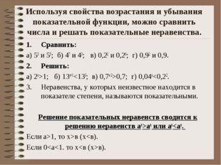 Используя свойства возрастания и убывания показательной функции, можно сравни