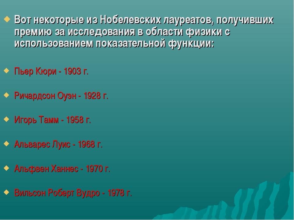 Вот некоторые из Нобелевских лауреатов, получивших премию за исследования в о...