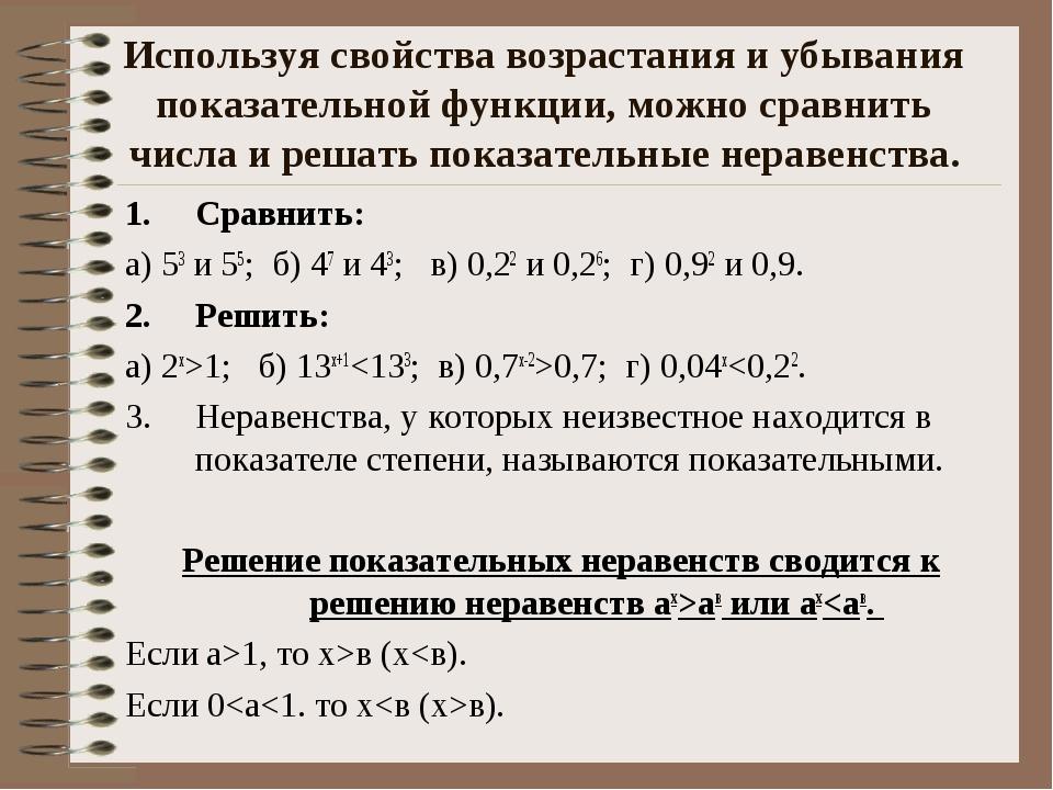 Используя свойства возрастания и убывания показательной функции, можно сравни...