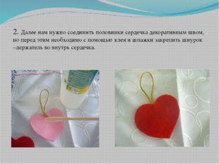 2. Далее нам нужно соединить половинки сердечка декоративным швом, но перед