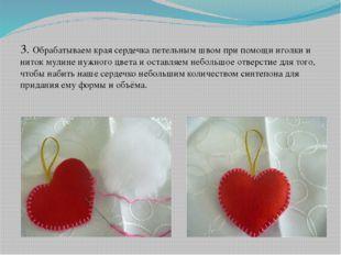3. Обрабатываем края сердечка петельным швом при помощи иголки и ниток мулин