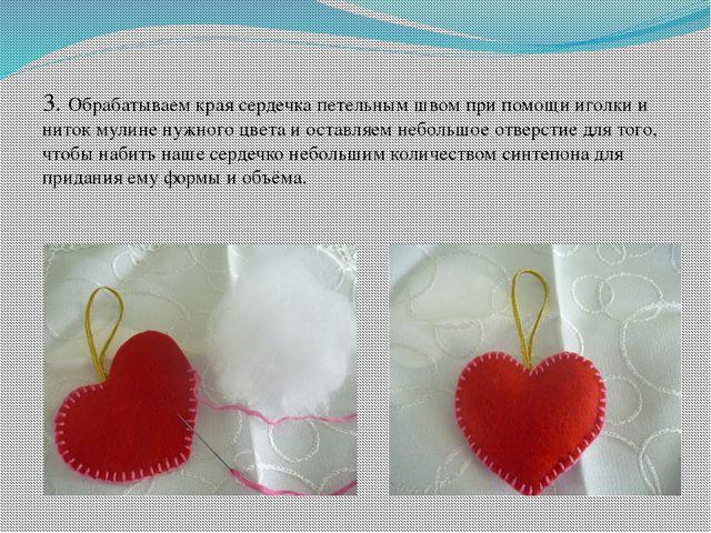 3. Обрабатываем края сердечка петельным швом при помощи иголки и ниток мулин...