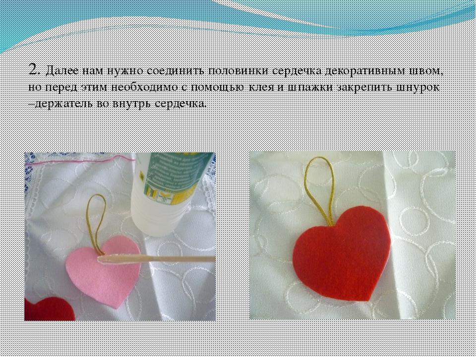 2. Далее нам нужно соединить половинки сердечка декоративным швом, но перед...