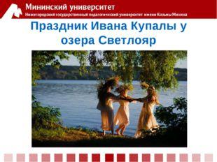Праздник Ивана Купалы у озера Светлояр