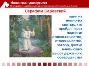 Серафим Саровский один из немногих святых, кто пройдя через подвиги: отшельни