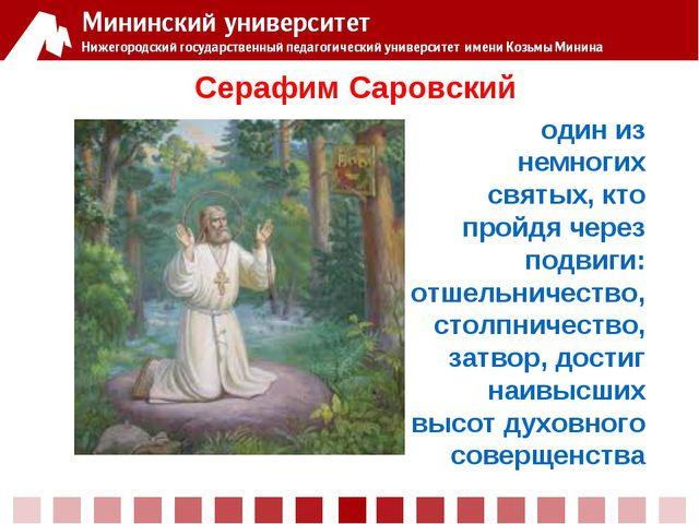 Серафим Саровский один из немногих святых, кто пройдя через подвиги: отшельни...
