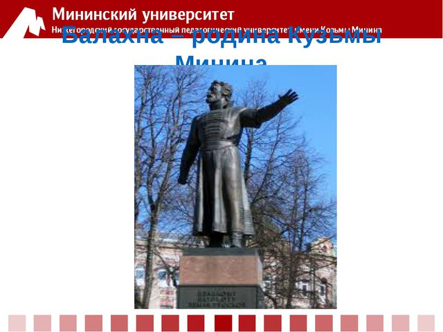 Балахна – родина Кузьмы Минина