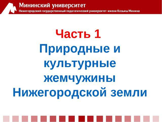 Часть 1 Природные и культурные жемчужины Нижегородской земли