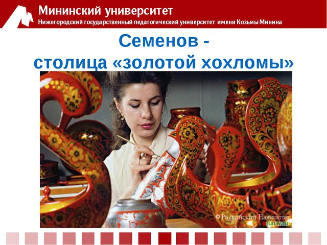 Семенов - столица «золотой хохломы»