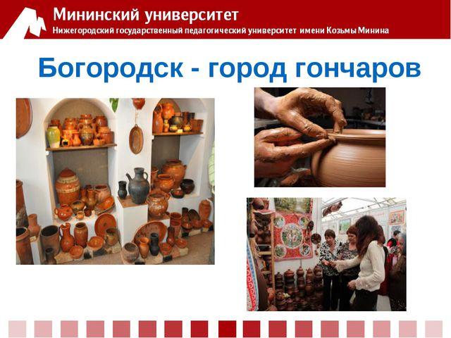 Богородск - город гончаров