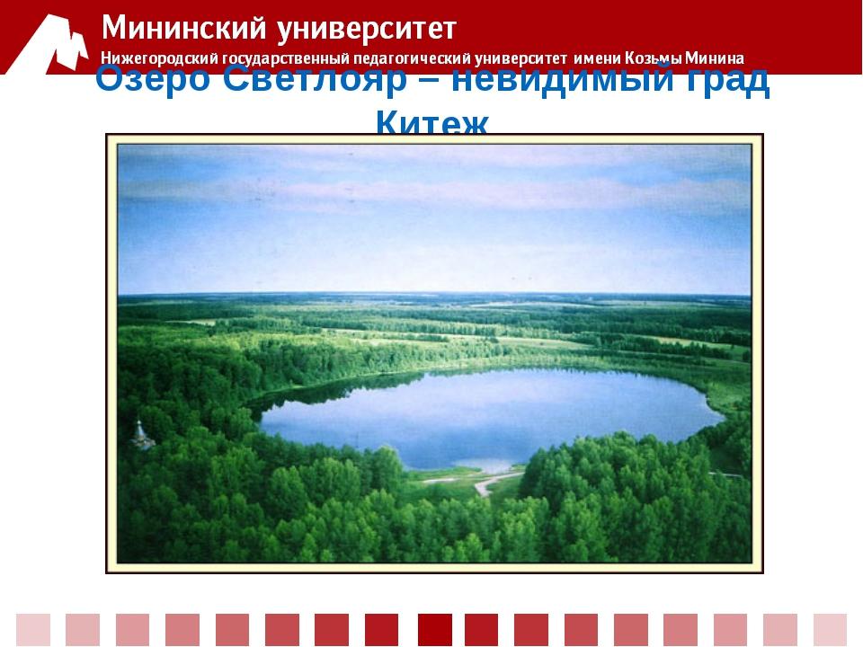 Озеро Светлояр – невидимый град Китеж