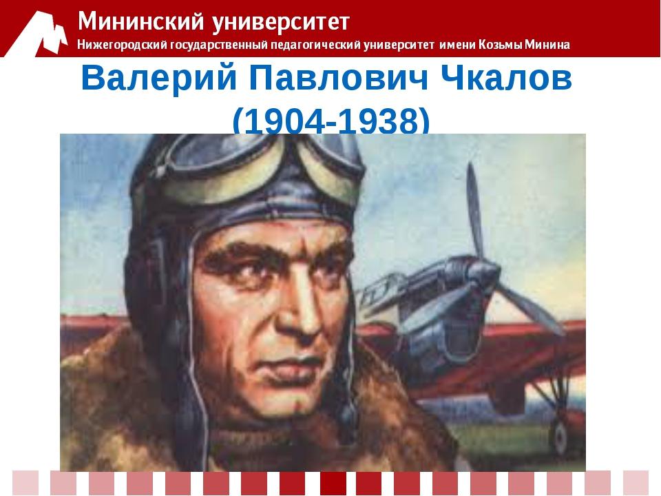 Валерий Павлович Чкалов (1904-1938)