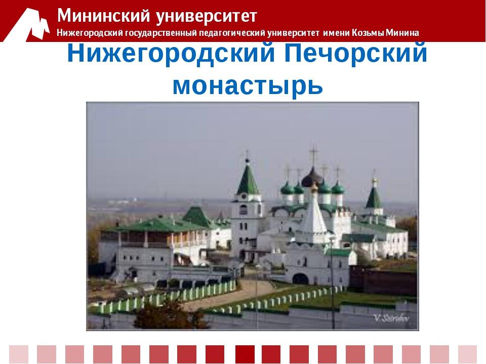 Нижегородский Печорский монастырь