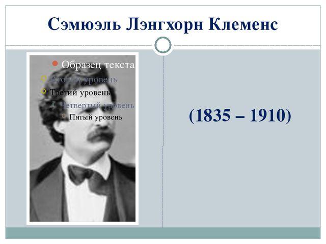 Сэмюэль Лэнгхорн Клеменс (1835 – 1910)