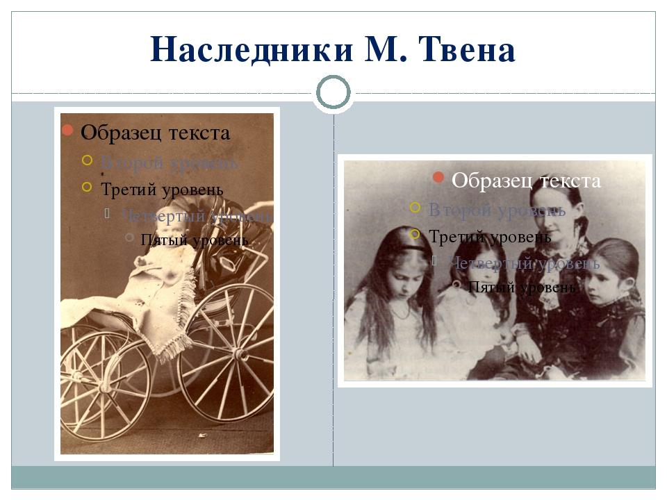Наследники М. Твена