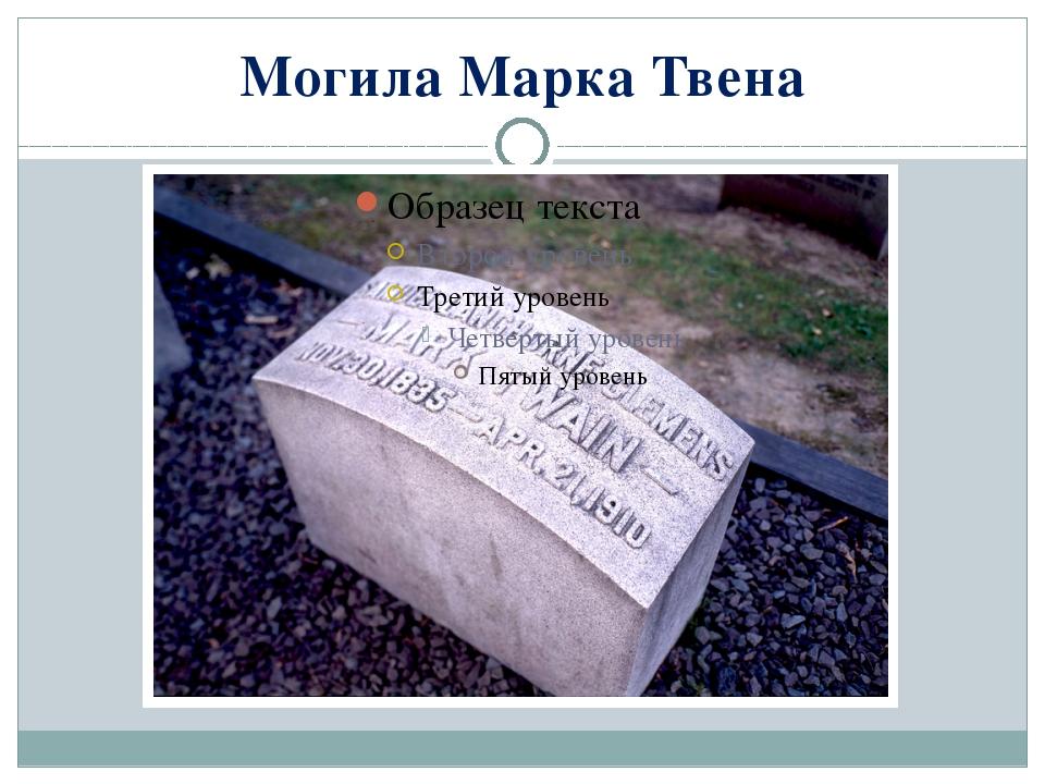 Могила Марка Твена