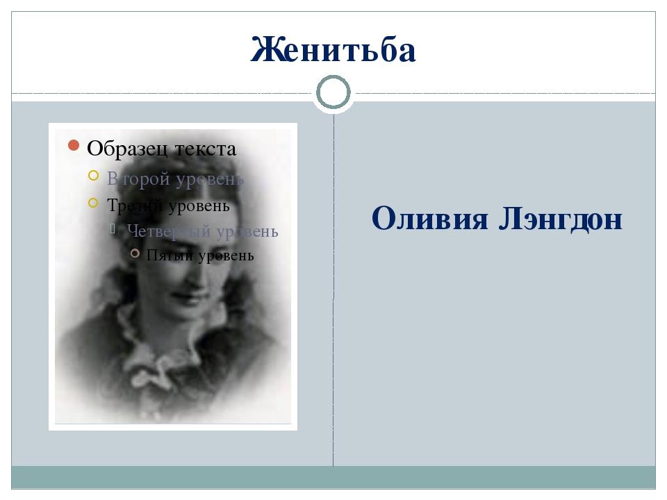 Женитьба Оливия Лэнгдон