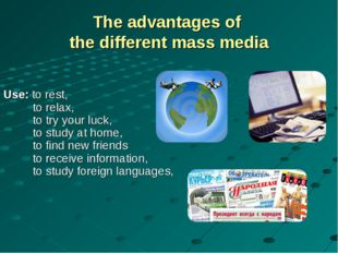 The advantages of the different mass media Use: to rest, to relax, to try you