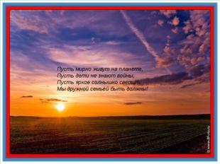 Пусть мирно живут на планете, Пусть дети не знают войны, Пусть яркое солныш