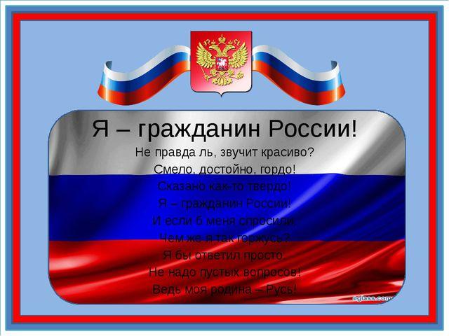 Я – гражданин России! Не правда ль, звучит красиво? Смело, достойно, гордо! С...