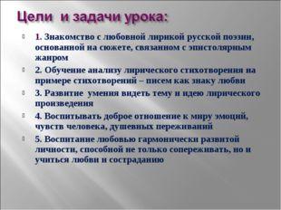 1. Знакомство с любовной лирикой русской поэзии, основанной на сюжете, связан