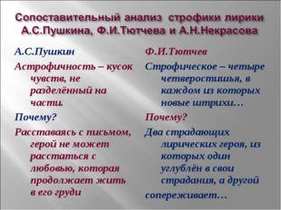 А.С.Пушкин Астрофичность – кусок чувств, не разделённый на части. Почему? Рас
