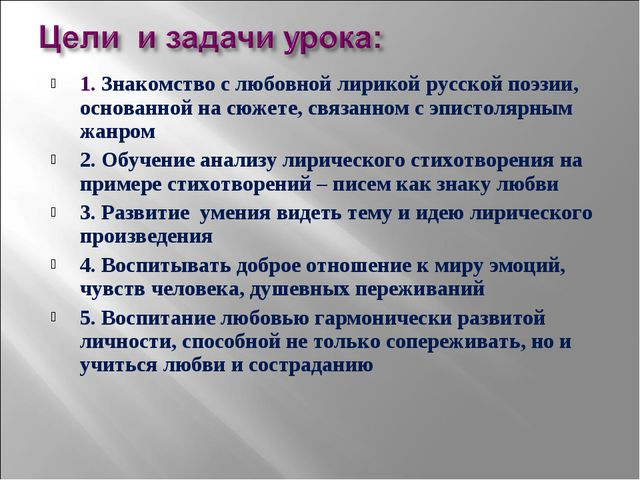 1. Знакомство с любовной лирикой русской поэзии, основанной на сюжете, связан...