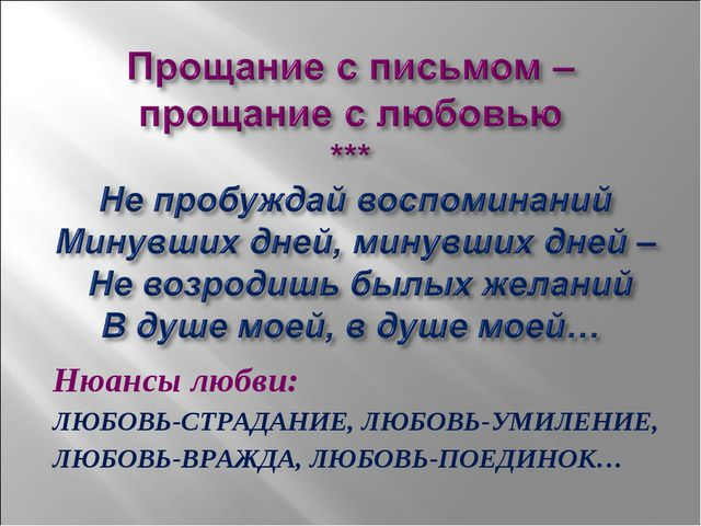 Нюансы любви: ЛЮБОВЬ-СТРАДАНИЕ, ЛЮБОВЬ-УМИЛЕНИЕ, ЛЮБОВЬ-ВРАЖДА, ЛЮБОВЬ-ПОЕДИН...