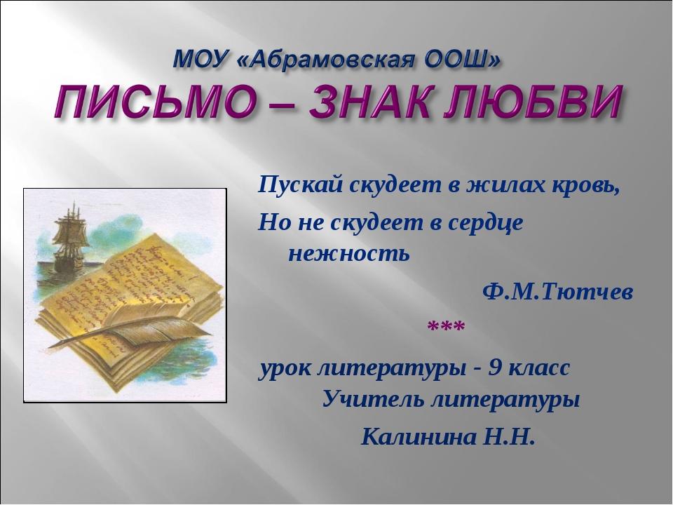 Пускай скудеет в жилах кровь, Но не скудеет в сердце нежность Ф.М.Тютчев ***...