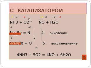 С КАТАЛИЗАТОРОМ -3 +1 0 +2 -2 +1 -2 NH3 + O2 NO + H2O -3 +2 N – 5e = N 4 окис