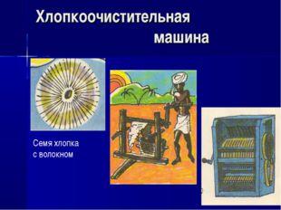 Хлопкоочистительная машина Семя хлопка с волокном