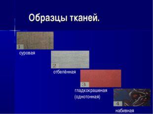 Образцы тканей. суровая отбелённая гладкокрашеная набивная (однотонная)